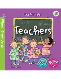 세쌍둥이 -Teachers