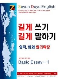 SDE원리영어-토익(TOEIC).토플(TOEFL) 스피킹(speaking).라이팅(writing) 대비 기초편! 길게 쓰기 길게 말하기 영작, 회화 원리 확장 Basic Essay 1