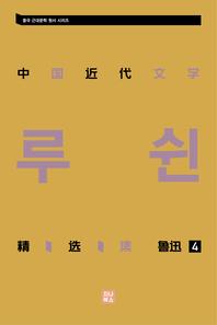 중국 근대문학 정선집_루쉰 4