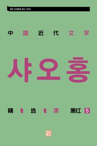 중국 근대문학 정선집_샤오홍 5 : 중국 근대문학 원서 시리즈
