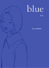 blue(체험판)
