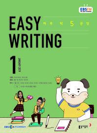 이지 라이팅(Easy Writing)(방송교재 2019년 1월)