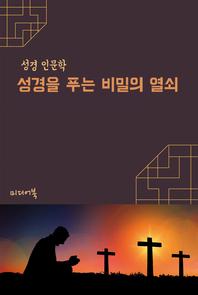 성경을 푸는 비밀의 열쇠 (성경 인문학)