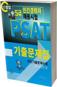 PSAT 5급 민간경력자 채용시험(최근 5년간 기출문제집)