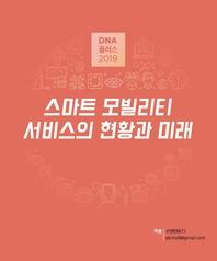 [D.N.A 플러스 2019-4] 스마트 모빌리티 서비스의 현황과 미래