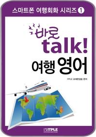 바로 talk 여행영어(ePub2.0)