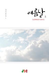 여름날. 2