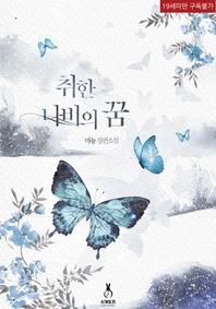 취한 나비의 꿈