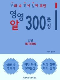 영영알 300문장 - 인턴