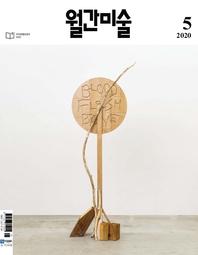 월간 미술 2020년 05월호