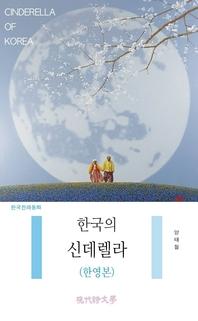 한국의 신데렐라(한영본)