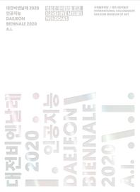 대전비엔날레 2020 인공지능 국제콜로퀴엄 자료집