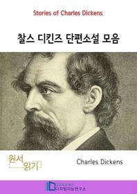 찰스 디킨즈 단편소설 모음 _ Stories of Charles Dickens