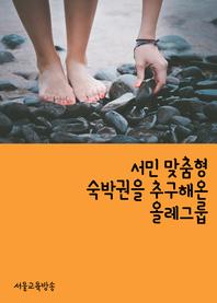 서민 맞춤형 숙박권을 추구해온 올레그룹