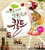 행복한 리폼 여우솜씨의 생활 속 퀼트(CD1장포함)