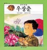 우장춘(탐구시리즈:한국의 위인 8)