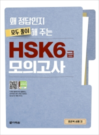 HSK 6급 모의고사(왜 정답인지 모두 풀이해 주는)