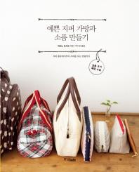 예쁜 지퍼 가방과 소품 만들기