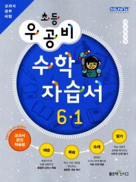 수학 6-1 자습서(2012)