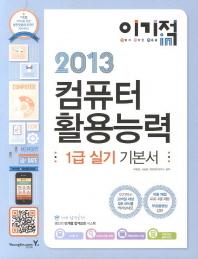 컴퓨터활용능력 1급 실기 기본서(2013)(이기적in)(CD1장포함)