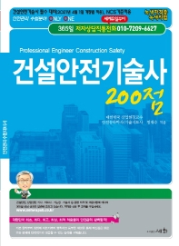 건설안전기술사 200점(2021)(6판)