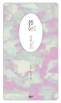 봄눈(풍요의 바다 1)