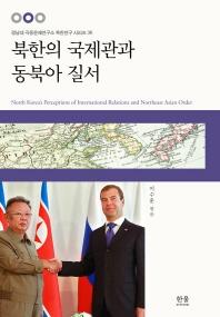 북한의 국제관과 동북아 질서(경남대 극동문제연구소 북한연구 시리즈 36)(양장본 HardCover)