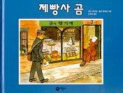 제빵사 곰(비룡소유아그림책 7)(비룡소 아기 그림책 22)