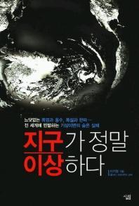지구가 정말 이상하다(살림청소년 융합형 수학과학총서 시리즈)