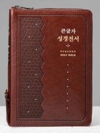 큰글자 성경전서(NKR72DXU)(다크레드)(합본)(개역개정)(새찬송가)(색인)(지퍼)