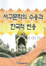 서구문학의 수용과 한국적 변용
