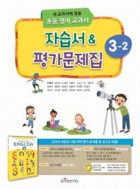 초등 영어 3-2 자습서&평가문제집(2020)(대교)(CD1장포함)