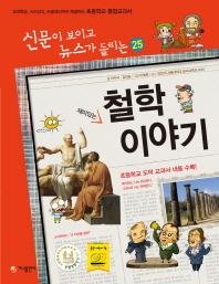 재미있는 철학 이야기(개정판)(신문이 보이고 뉴스가 들리는 25)