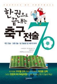축구 전술 70(한 권으로 끝내는)