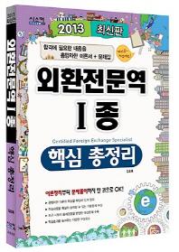 외환전문역 1종 핵심총정리(2013)
