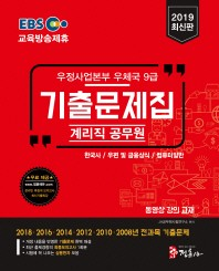우정사업본부 계리직 공무원 기출문제집(우체국 9급)(2019)