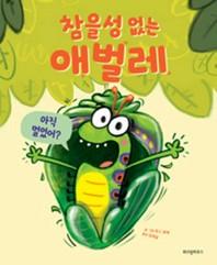참을성 없는 애벌레(스콜라 창작 그림책 15)(양장본 HardCover)