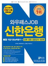 신한은행 NCS직업기초능력평가+경제 금융 상식 180제(2018 하반기)
