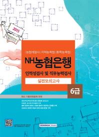 NH농협은행 6급 인적성검사 및 직무능력검사 실전모의고사(2015)