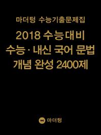 고등 수능 내신 국어 문법 개념완성 2400제 수능기출문제집(2018 수능대비)