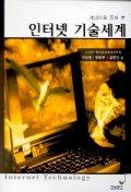 인터넷 기술세계(개념으로 풀어 본)