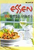 365일 맛있는 식단 & 반찬(에쎈 요리 무크 1)