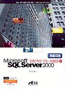SQL SERVER 2000(개발자용)(MICROSOFT전문가로가는지름길 1)
