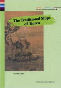 Spirit of Korean Cultural Roots 15 : The Traditional Ships of Korea : 한국의 전통 선박(Hardcover)