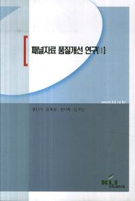 패널자료 품질개선 연구. 3