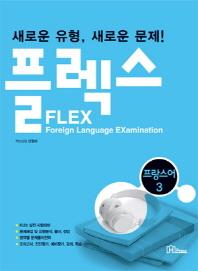 FLEX 프랑스어. 3