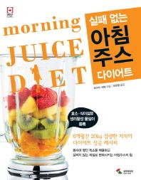 아침주스 다이어트(실패 없는)