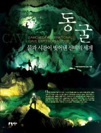 동굴(물과 시간이 빛어낸 신비의 세계)