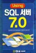USING SQL 서버 7.0