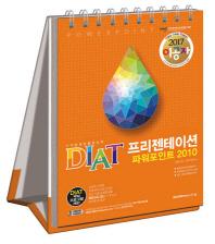 DIAT 프리젠테이션 파워포인트 2010(2017)(이공자)(스프링)
